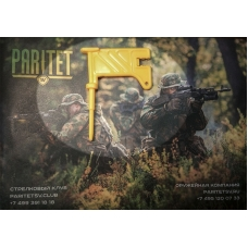 Флажок безопасности оружейный под калибр 308 желтый