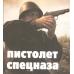 Пистолет спортивный С-АПС калибра 9x18 Makarov
